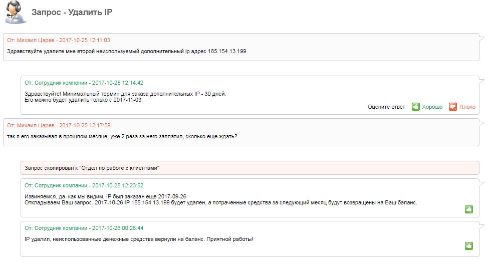 Хостинг zomro отзывы как загрузить сайт на хостинг яндекс